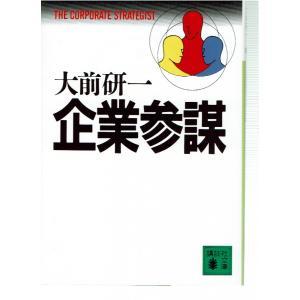 企業参謀 正・続二冊セット(文庫)|fujicobunco