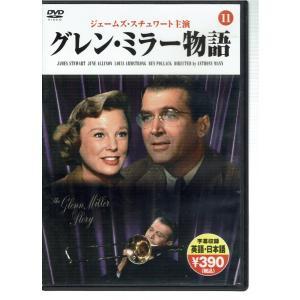 グレン・ミラー物語 (DVD) fujicobunco