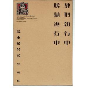 古本/コミック/ファンタジー 著/荒木 飛呂彦 集英社 1999年1版函付き帯なし。函にシミ変色小歪...