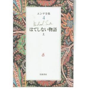 エンデ全集 はてしない物語 上下巻セット|fujicobunco