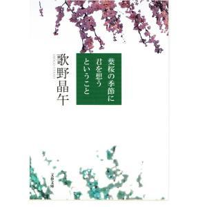 葉桜の季節に君を想うということ(文庫)
