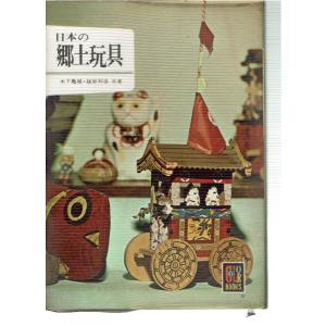 日本の郷土玩具<カラーブックス>