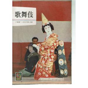歌舞伎<カラーブックス>