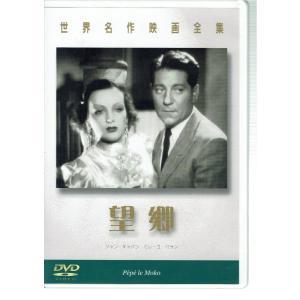 世界名作映画全集 望郷  (DVD) fujicobunco