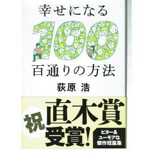 幸せになる百通りの方法(文庫)|fujicobunco