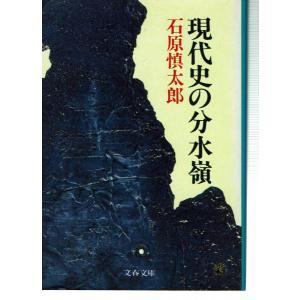 現代史の分水嶺(文庫)|fujicobunco
