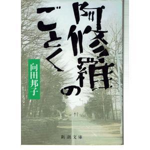 阿修羅のごとく(文庫)|fujicobunco