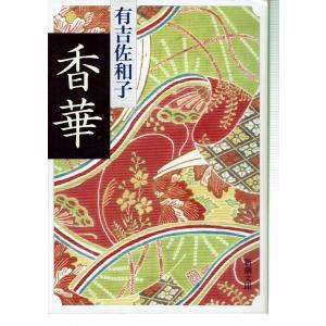 香華(文庫)|fujicobunco