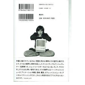 スティーブ・ジョブズ (ペーパーバック版)|fujicobunco|02