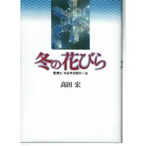 古本/評伝/サイエンス/ 著/高田宏 偕成社 1994年5刷帯なし。若干の使用感経年感のほか特に目立...