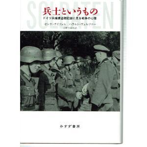 兵士というもの/ドイツ兵捕虜盗聴記録に見る戦争の心理