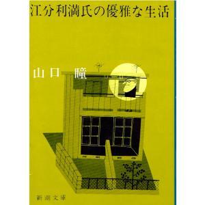 江分利満氏の優雅な生活(文庫)|fujicobunco