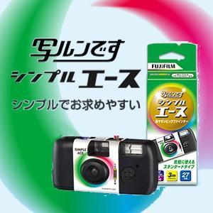 フジカラー 富士フイルム フラッシュ付  使い捨てカメラ 写ルンです  シンプルエース 27枚撮り