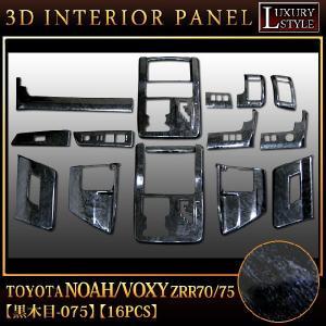 ノア ヴォクシーZRR70/75 系 3D インテリア パネル 黒木目 16P|fujicorporation2013