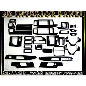 ステップワゴン RK1 2 5 6 系 3D インテリア パネル ピアノブラック 28P|fujicorporation2013