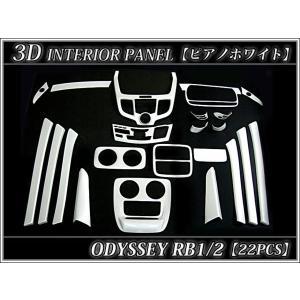 オデッセイ RB1/2系 3Dインテリアパネルセット ピアノホワイト 白 22P