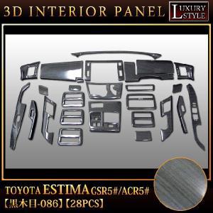 エスティマ50 系 3D インテリア パネル 黒木目 28P fujicorporation2013