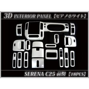 セレナ c25系 前期専用 3Dインテリアパネルセット ピアノホワイト 18P