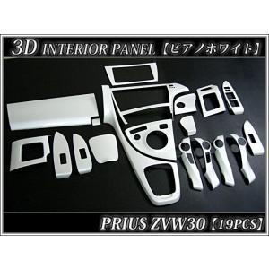 プリウス ZVW30系専用 3Dインテリアパネルセット ピアノホワイト 白 19P