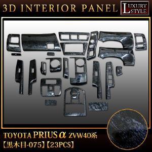 プリウスα ZVW40 系 3D インテリア パネル 黒木目 23P|fujicorporation2013