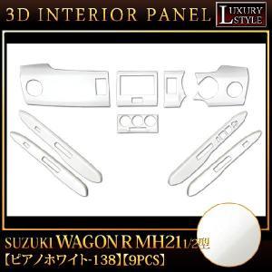 ワゴンR MH21系 AZワゴン MJ23系 3Dインテリアパネルセット ピアノホワイト 9P
