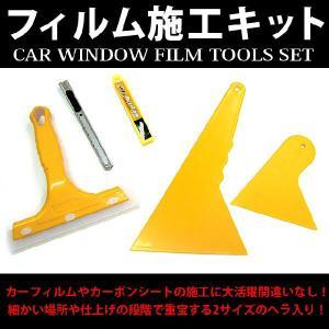 フィルム施工キット スクレイパー 5点 セット|fujicorporation2013