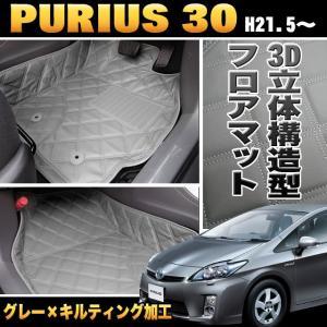 プリウス30 系 3D フロアマット グレー×キルト 5P セット|fujicorporation2013