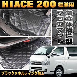 ハイエース200 系 標準用 フロアマット 3D立体構造 黒キルト|fujicorporation2013