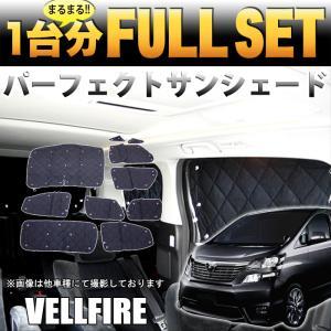 アルファード/ヴェルファイア 20 系 専用 サンシェード フル セット シルバー 4層構造|fujicorporation2013