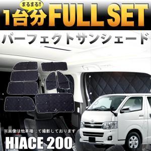 ハイエース200 系 サンシェード 日除け 遮光 カーシェード 車中泊  フル セット シルバー 4...