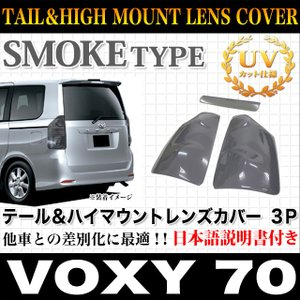 VOXY ヴォクシー ZRR70 系 専用 テールランプカバー ブラックスモークカバー 3P