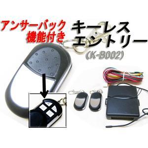 キーレスエントリーキット アンサーバック機能付 002|fujicorporation2013