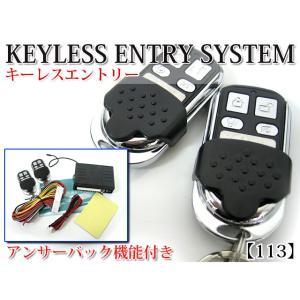 キーレスエントリーキット アンサーバック機能付 113|fujicorporation2013