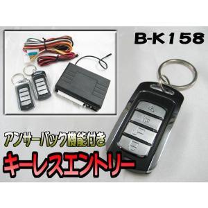 キーレスエントリーキット アンサーバック機能付 158|fujicorporation2013