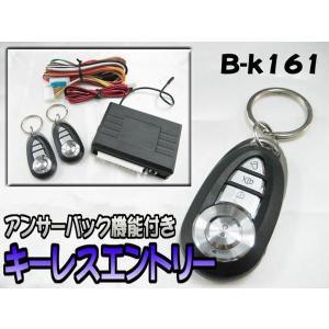 キーレスエントリーキット アンサーバック機能付 161|fujicorporation2013