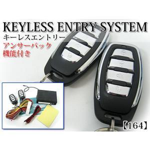 キーレスエントリーキット アンサーバック機能付 164|fujicorporation2013