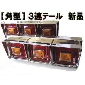 トラックテールランプ 角型テール 三連 角型3連 24V デコトラ トラック|fujicorporation2013