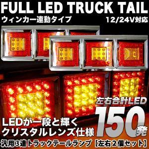 LED 150発搭載 3連トラックテールランプ トラック 12V 24V|fujicorporation2013