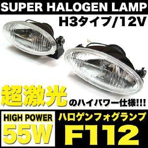 ハロゲンフォグランプ クリアレンズ 汎用品 F112 H3 12V 55W 2灯