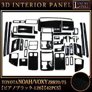 ノア ヴォクシー ZRR70 75 系 3D インテリア パネル ピアノブラック 42P fujicorporation2013