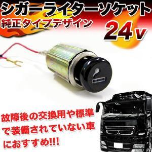 シガーライターソケット シガーソケット 24V 専用 トラック用|fujicorporation2013