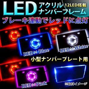 LED 12発 アクリルナンバープレートフレーム 大型 中型バイク 小型車 バイク用|fujicorporation2013