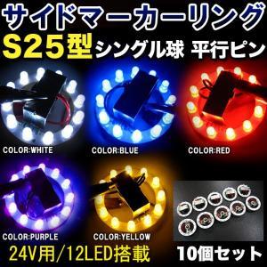LED サイドマーカーリング トラック 24V用 s25口金 1156 10個 セット|fujicorporation2013