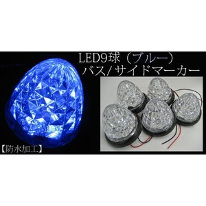 LED 9発 バスサイドマーカー球 マーカーランプ トラック 24V 専用 ブルー 10個 セット|fujicorporation2013
