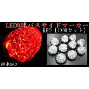 LED 9発 バスサイドマーカー球 マーカーランプ トラック 24V 専用 レッド 10個 セット|fujicorporation2013