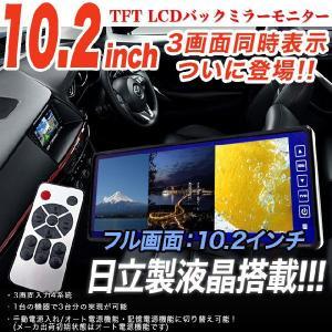 バックミラーモニター 12V 10.2インチ 日立製TFTワイド液晶使用|fujicorporation2013