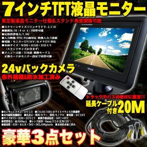 バックモニター 7インチ液晶モニター&赤外線バックカメラ セット トラック|fujicorporation2013