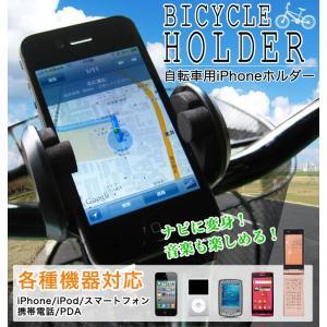 モバイルホルダー バイク用 スマートフォン 携帯電話 ゲーム機 ハンドル取付 360度回転|fujicorporation2013