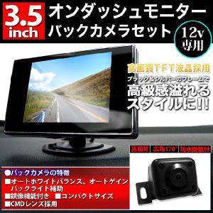 バックモニター 12V 小型バックカメラ+3.5インチTFT液晶モニターセット|fujicorporation2013