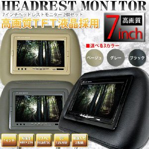 ヘッドレストモニター TFT液晶モニター 12V 大画面7インチ|fujicorporation2013